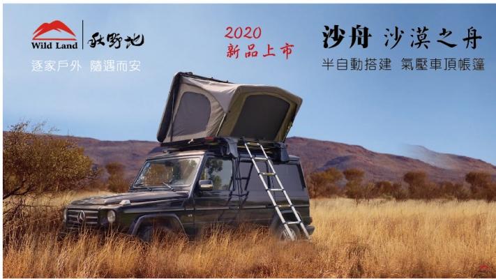 2020新款上市 秋野地 沙舟