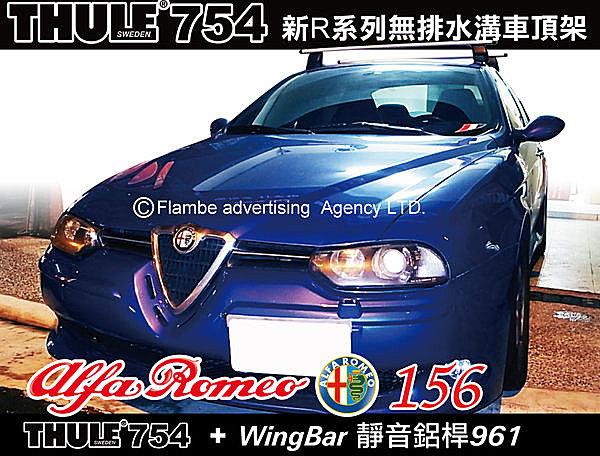 Alfa 156專用THULE 754 新R系列無排水溝車頂專用腳座+961靜音鋁桿120cm+KIT-車頂行李架