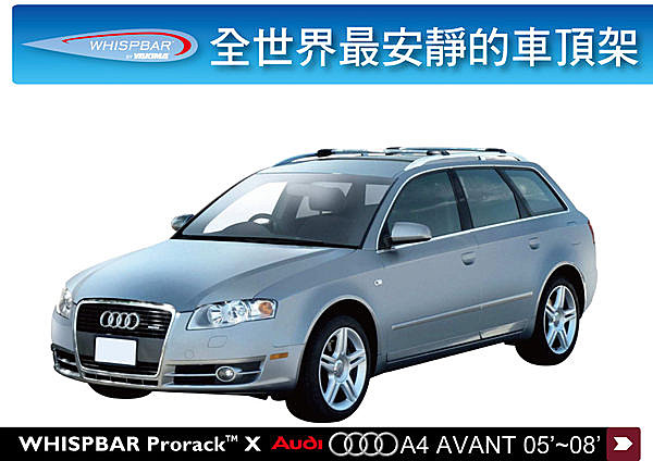 Audi A4 Avant 5 door Wagon 2005 - 2008 WHISPBAR 專用車頂架-皮卡捲簾