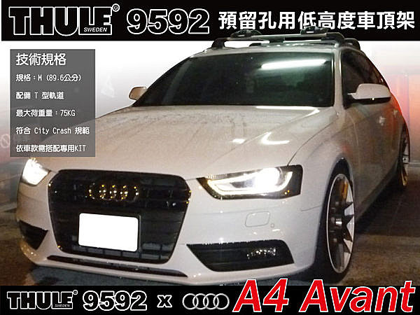 Audi A4 Avant 車頂架 THULE Wingbar Edge 9592+Kit-皮卡捲簾