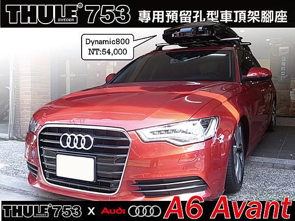 Audi A6 AVANT 車頂架 THULE 753 腳座+961橫桿+KIT4001-車頂行李架