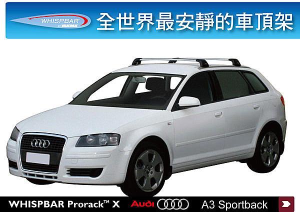 AUDI A3 Sportback WHISPBAR 車頂架-車頂架