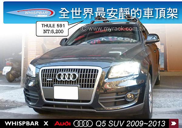 Audi Q5 WHISPBAR 車頂架-車頂架