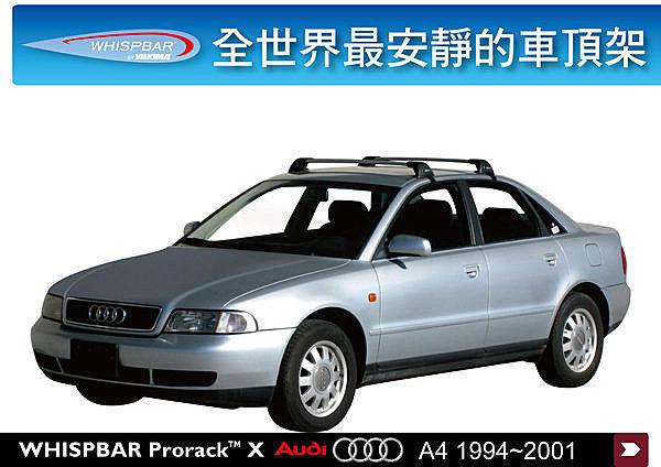 Audi A4 B5 Sedan 1994 - 2001 WHISPBAR 車頂架-車頂行李架