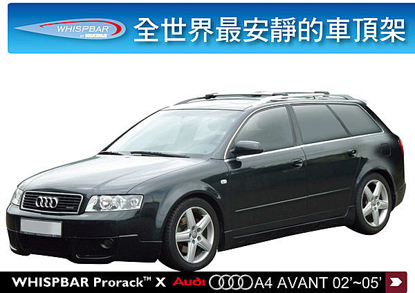 Audi A4 Avant 5 door Wagon 2002- 2005 WHISPBAR 車頂架-車頂行李架