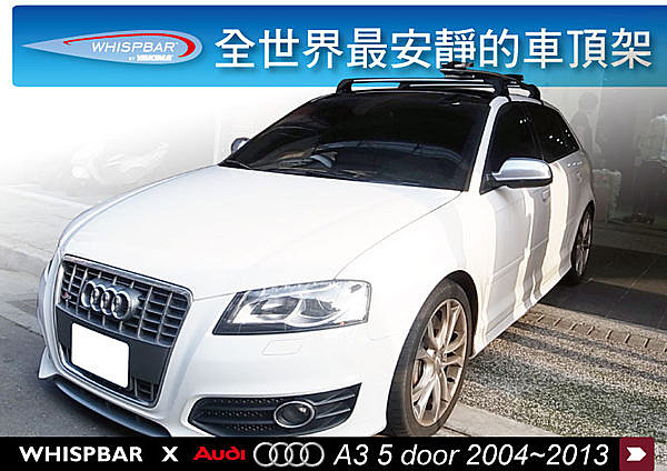 Audi A3 5 Door WHISPBAR 車頂架