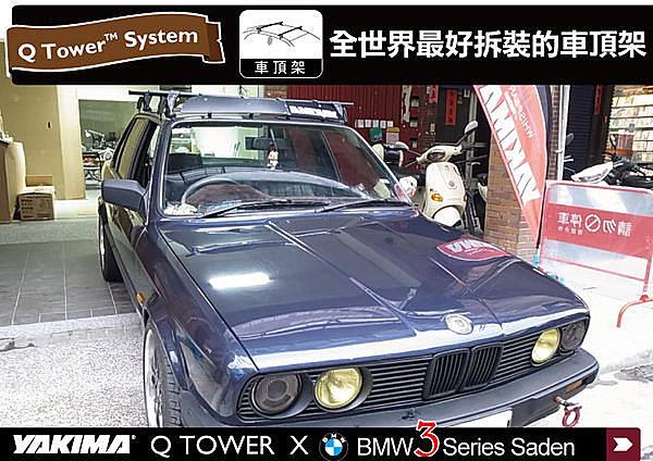 BMW E30 318 專用YAKIMA Q TOWERS車頂架
