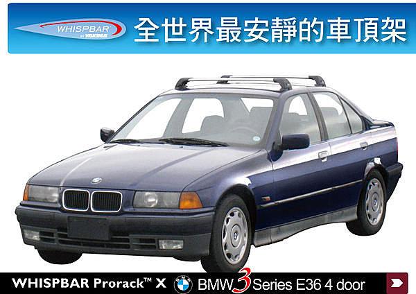 BMW 3系列 E36 專用 WHISPBAR 車頂架