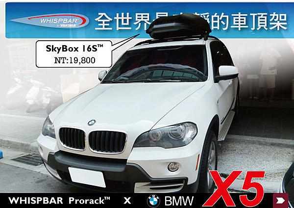 BMW X5 E70 專用WHISPBAR 車頂架