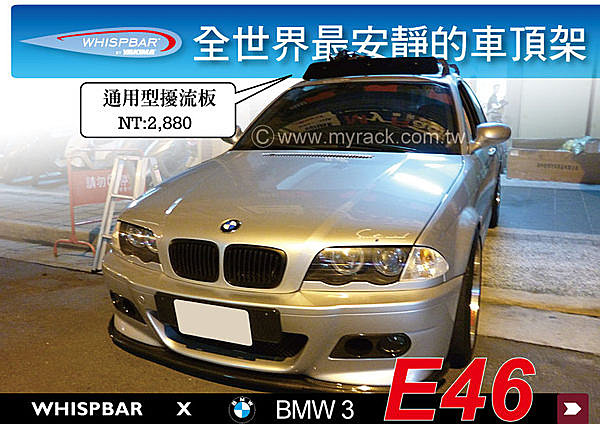 BMW 3 Series E46 專用WHISPBAR 車頂架