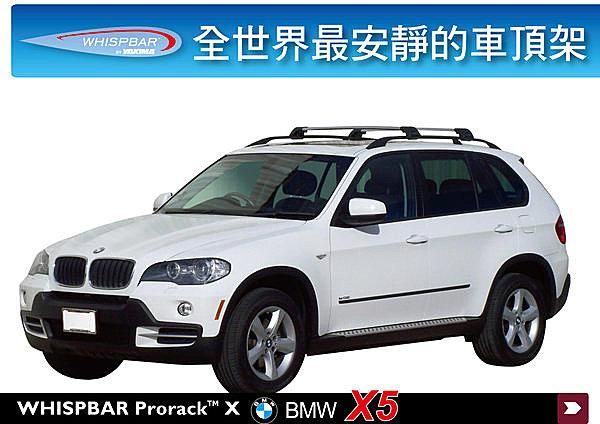 BMW X5 加高型 專用 WHISPBAR 車頂架