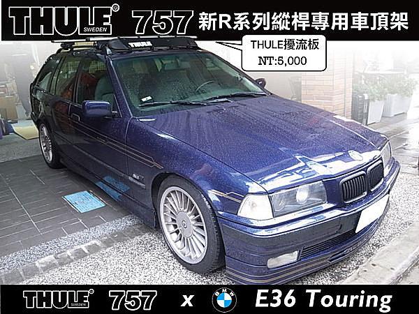 BMW E36 Touring 3系列旅行車 車頂架 都樂 THULE 757 + AeroBar鋁桿861
