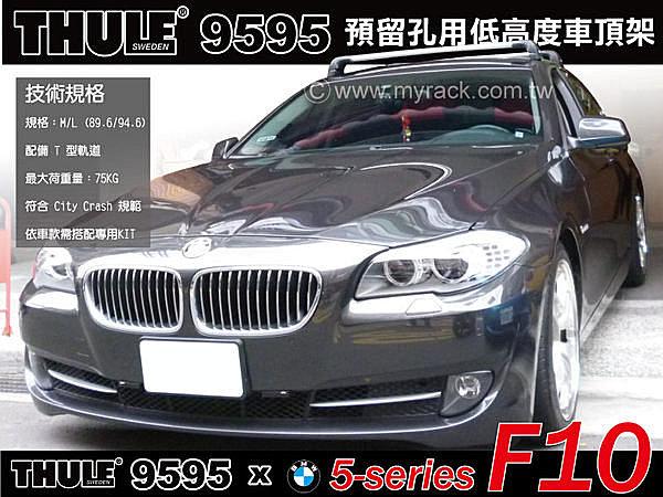 BMW 5系列 F10 車頂架 THULE WingbarEdge 9595+Kit3089