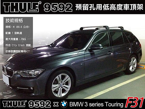 BMW 3系列 Touring F31 車頂架 Wingbar Edge 9592橫桿+KIT4023