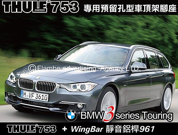 BMW 3-series Touring 都樂 THULE 753 預留孔型+WingBar靜音鋁桿961 120cm+KIT