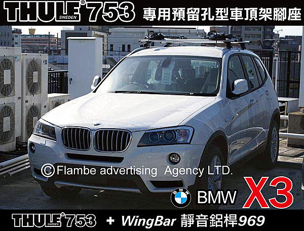BMW X3 專用 都樂 THULE 753 預留孔型+WingBar靜音鋁桿969+KIT4023