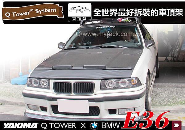 BMW E36 2dr 專用YAKIMA Q TOWERS 車頂架