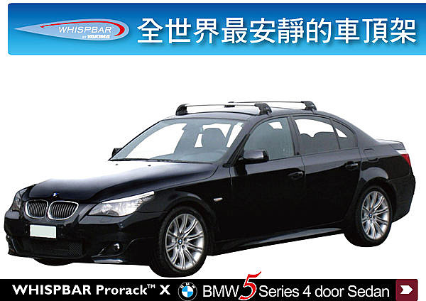 BMW E60 5系列專用 WHISPBAR 車頂架