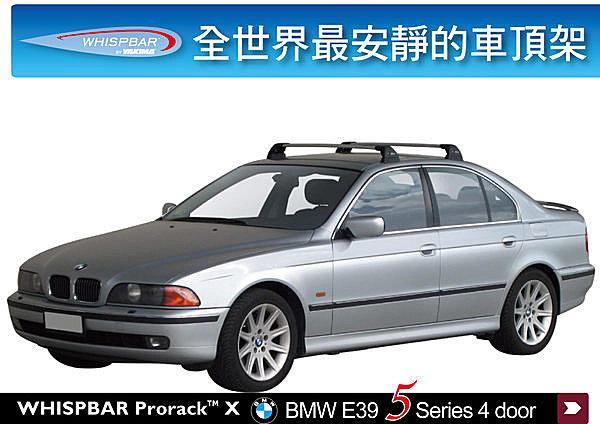BMW E39 5系列專用 WHISPBAR 車頂架