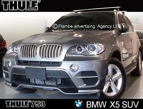 BMW X5 E70 專用 都樂 THULE 753 預留孔型+WingBar靜音鋁桿969+KIT