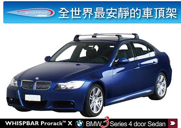BMW 3系列 WHISPBAR 專用車頂架
