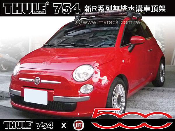 Fiat 500 車頂架 THULE 腳座754+7122(原761)+KIT1611+延伸