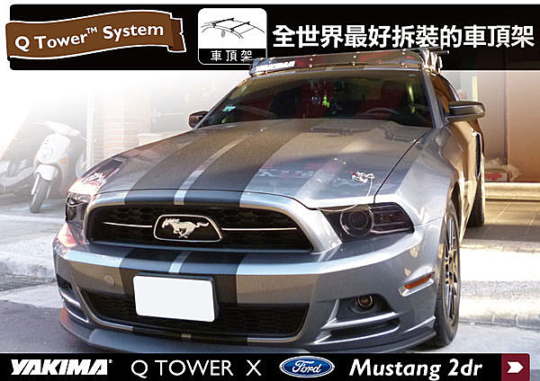 Ford Mustang 2dr 專用YAKIMA Q tower 車頂架