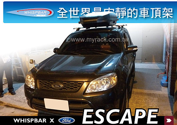 FORD ESCAPE 專用 WHISPBAR 外凸型 車頂架