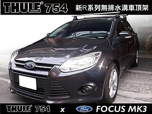 FORD FOCUS MK3 3代專用THULE 754 腳座+969橫桿+KIT1627勾片