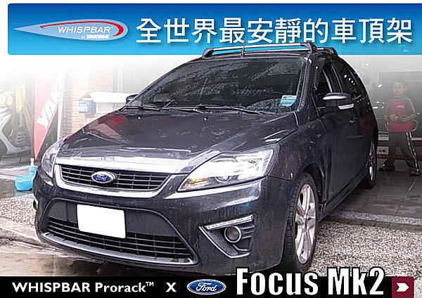FORD Focus Mk2 專用WHISPBAR 車頂架