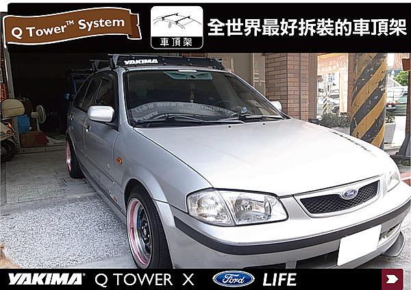 FORD LIFE ISAMU GENKI 專用YAKIMA Q TOWERS 車頂架