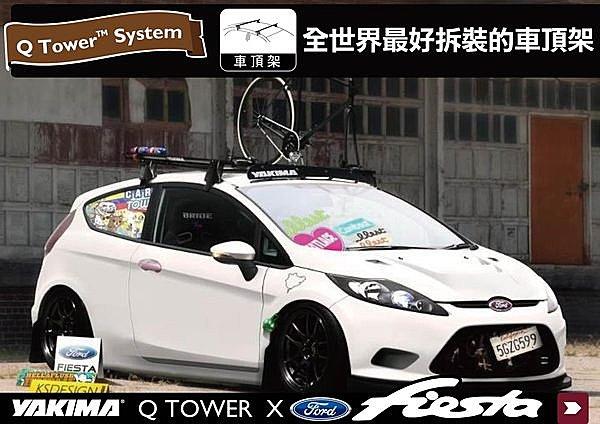 FORD Fiesta 專用YAKIMA Q TOWERS車頂架
