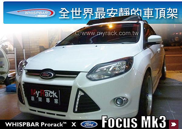 FORD Focus MK3 WHISPBAR 車頂架 行李架 橫桿