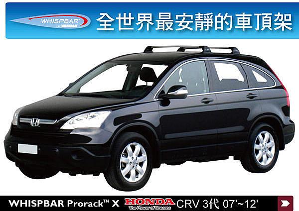 Honda CR-V CRV 專用 WHISPBAR 車頂架