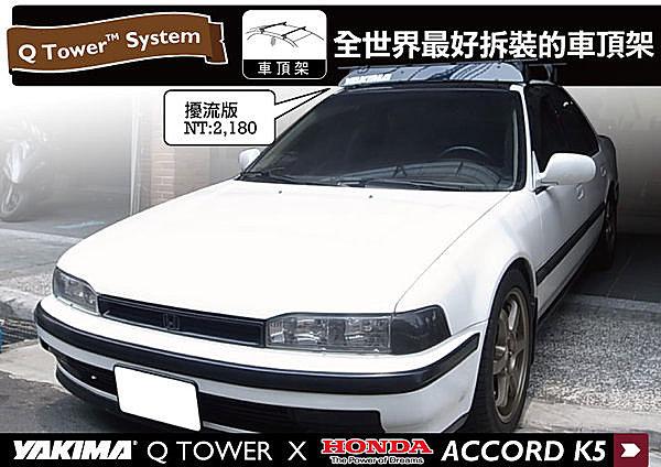 HONDA ACCORD K5 雅歌 專用 YAKIMA Q TOWERS車頂架