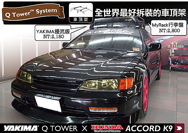HONDA ACCORD K7 COUPE 專用 YAKIMA Q TOWERS 車頂架