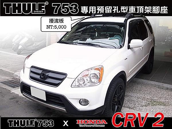 HONDA CRV MK2 2代專用THULE 753 腳座+7122(原761)橫桿+KIT3050