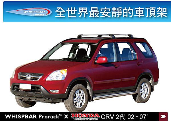 Honda CR-V 2代 專用 WHISPBAR 車頂架
