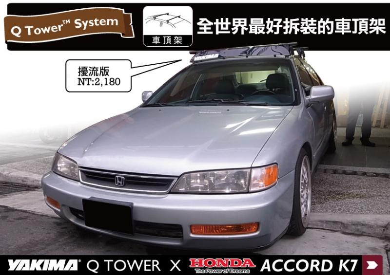 HONDA ACCORD K7 雅歌 專用YAKIMA Q TOWERS車頂架