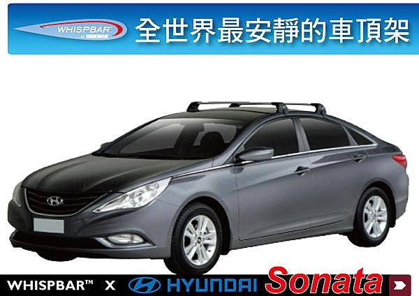 Hyundai Sonata 專用 WHISPBAR 車頂架