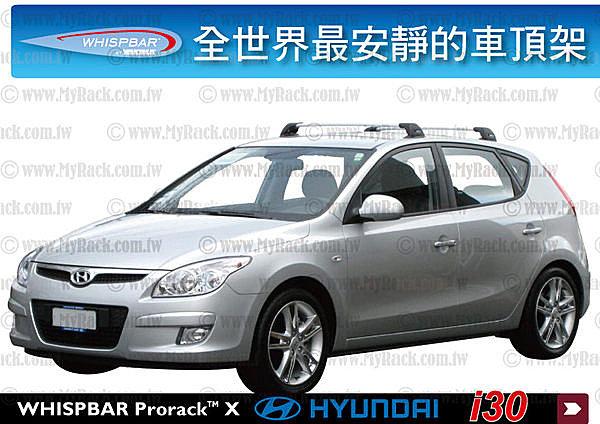 Hyundai i30 專用WHISPBAR 車頂架