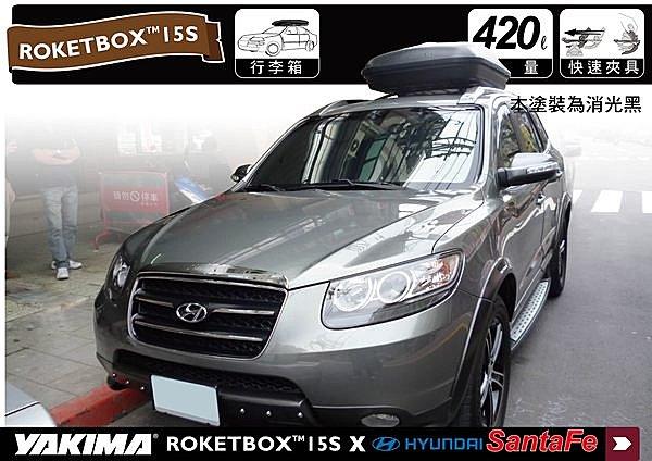 Hyundai SantaFe  x  ROKETBOX 15S 車頂行李箱
