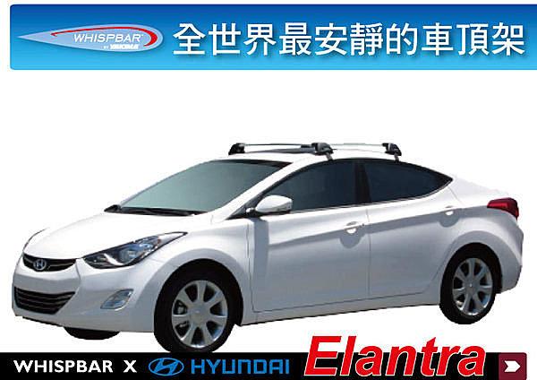Hyundai Elantra 專用 WHISPBAR 車頂架