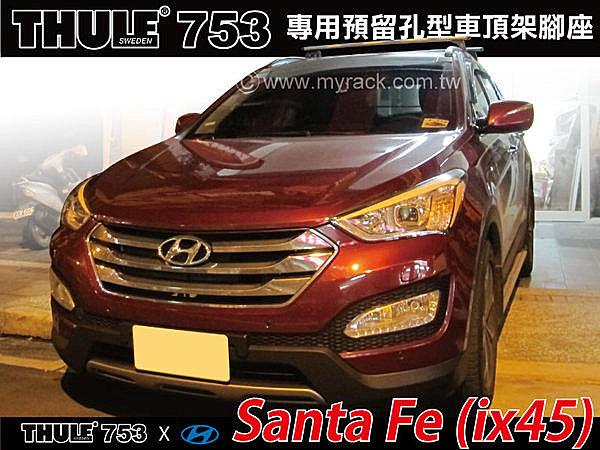Hyundai Santa Fe ix45 山土匪 車頂架 THULE 753腳座+Kit4029+961橫桿