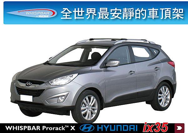 Hyundai ix35 專用 WHISPBAR 車頂架