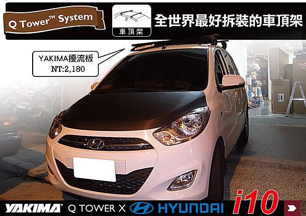 HYUNDAI i10 專用YAKIMA Q TOWERS 車頂架