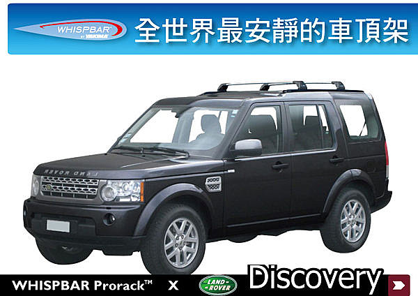 Land Rover Discovery 4 5 專用 WHISPBAR 車頂架