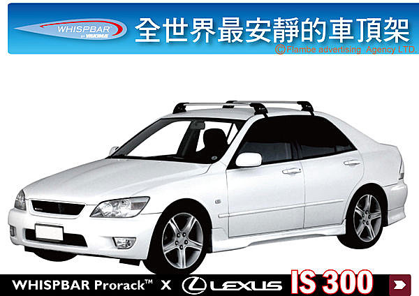 Lexus IS200 IS300 專用 WHISPBAR 車頂架