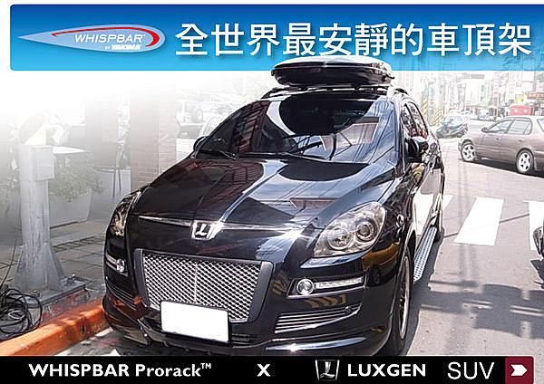 LUXGEN SUV WHISPBAR PRORACK 車頂架 橫桿