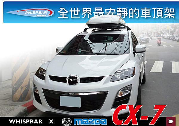 Mazda CX-7 專用 WHISPBAR 車頂架